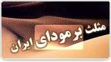 مثلث برمودای ایران