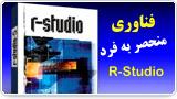 فناوری منحصر به فرد R-Studio