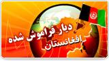 افغانستان دیار فراموش شده