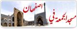 مسجد الجمعة في اصفهان