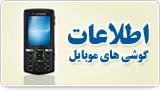 اطلاعات گوشی های موبایل