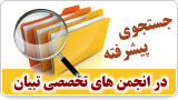 جستجوی پیشرفته در انجمن های تخصصی تبیان