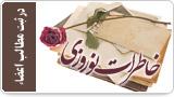 خاطرات نوروزی در ثبت مطالب اعضا