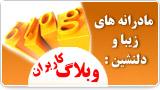 مادرانه های زیبا و دلنشین: وبلاگ کاربران