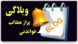 وبلاگی پر از مطالب خواندنی