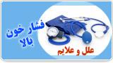 علل و علائم فشار خون بالا