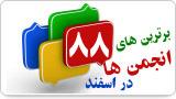 برترین های انجمن ها در اسفندماه 88