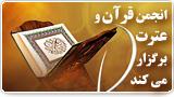 انجمن قرآن و عترت برگزار می کند