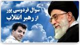 سوال فردوسی پور از رهبر انقلاب
