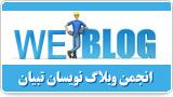 انجمن وبلاگ نویسان تبیان