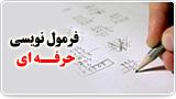 فرمول نویسی حرفه ای