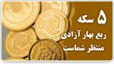 5 سکه ربع بهار آزادی منتظر شماست