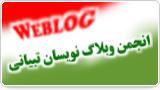 انجمن وبلاگ نویسان تبیانی
