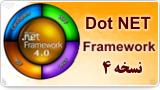 Dot NET Framework نسخه 4