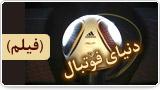 دنیای فوتبال  (فیلم)