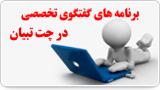 برنامه های گفتگوی تخصصی در چت تبیان