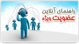 راهنمای آنلاین عضویت ویژه