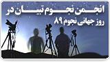 انجمن نجوم تبیان در روز جهانی نجوم 89