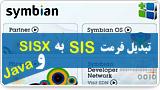 تبدیل فرمتSIS به SISX و Java