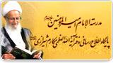 دفتر آیت الله مکارم شیرازی