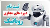 ثبت نام دوره های مجازی روباتیک