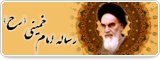 رسالہ امام خمینی (رح)