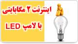 اینترنت 2 مگابایتی با لامپ LED