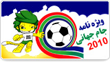ویژه نامه جام جهانی2010