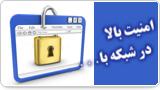 امنیت بالا در شبکه با ...