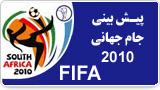 پیش بینی جام جهانی 2010