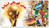 جشن قهرمانی اسپانیا