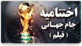 اختتامیه جام جهانی (فیلم)