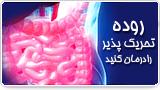 روده تحریک پذیر را درمان کنید