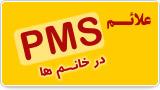 علائمPMS در خانم ها