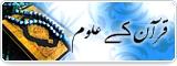 قرآن کے علوم