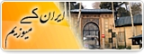ایران کے میوزیم