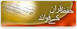 حفظ قرآن کے فوائد