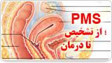 PMS ؛ از تشخیص تا درمان