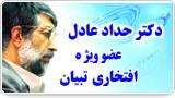 دکتر حداد عادل عضو ویژه افتخاری تبیان