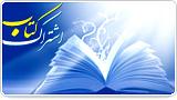 اشتراک کتاب