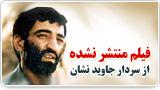 فیلم منتشر نشده از سردار جاوید نشان