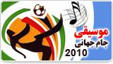 موسیقی جام جهانی 2010
