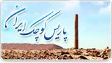 پاریس کوچک ایران