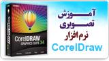آموزش تصویری نرم افزار corel drow