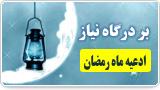 بر درگاه نیاز(ادعیه ماه رمضان)