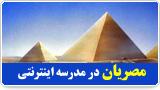 مصریان در مدرسه اینترنتی