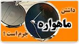 آیا ماهواره حرام است؟