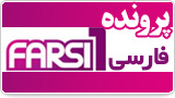 پرونده فارسی 1