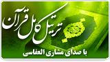 ترتیل کامل قرآن با صدای مشاری العفاسی