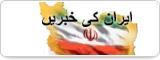 ایران کی خبر